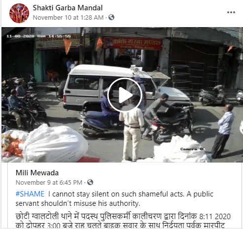 Viral Video of Indore Police