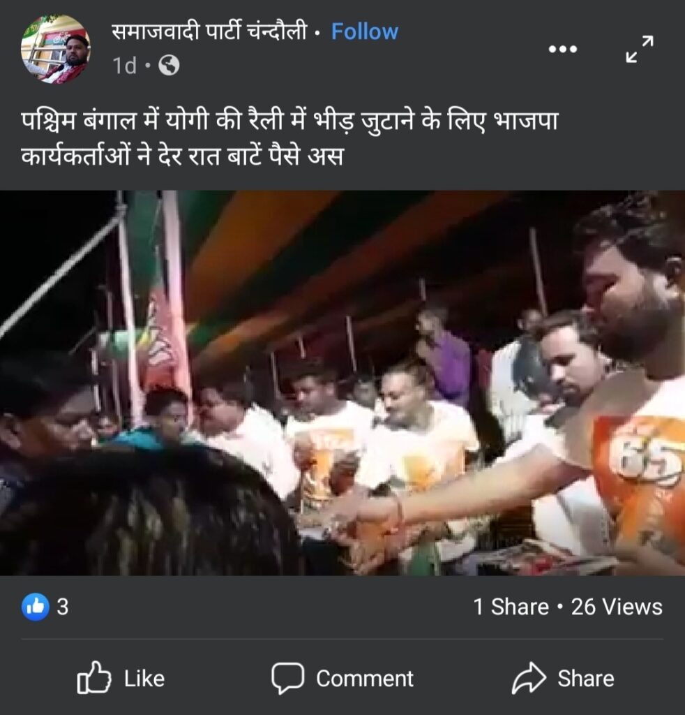Money distributing in bjp dhanbad rally