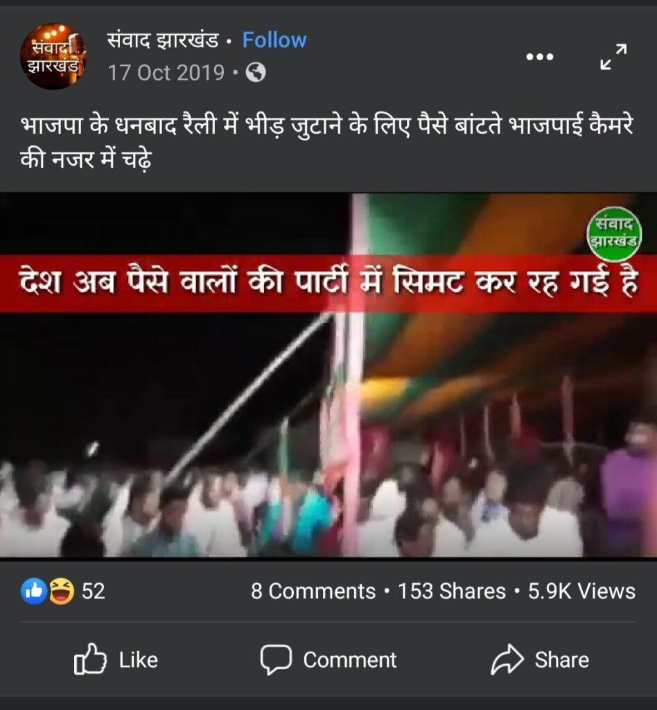 Money distributed in bjp rally