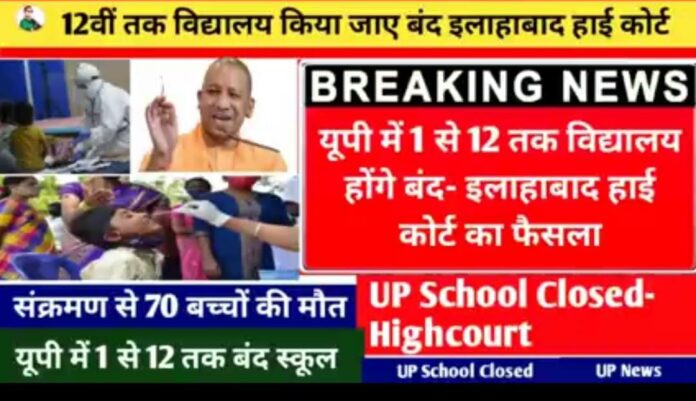 school closed news in up
