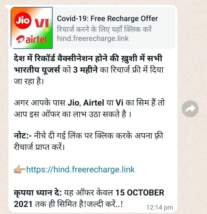 jio airtel vi free recharge offer 2021 india
